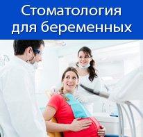 Клиника стоматология для беременных 19